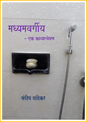 Book_Madhyamvargiya