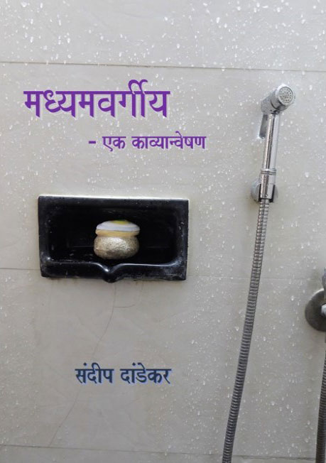 Madhyamvargiya